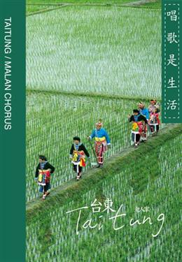 台東 老人家 Taitung Malan Chorus