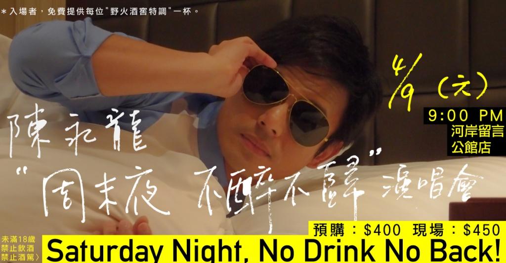0409-陳永龍kktix