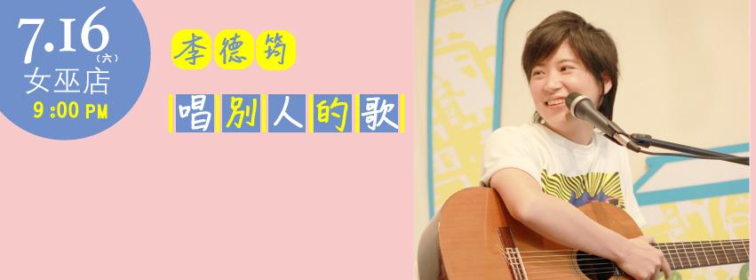 李德筠 唱別人的歌
