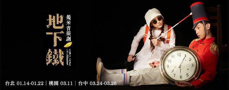 2017幾米音樂劇《地下鐵》