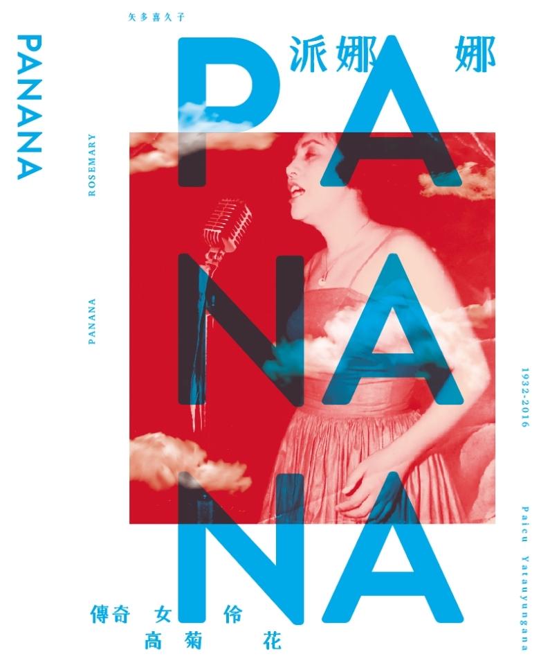 派娜娜 PANANA—傳奇女伶 高菊花